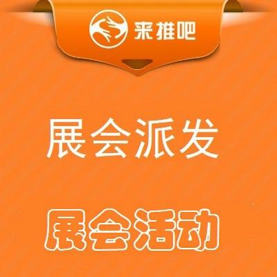 上海展会举牌,上海展会派发,上海展会礼仪,上海展会地推,地推