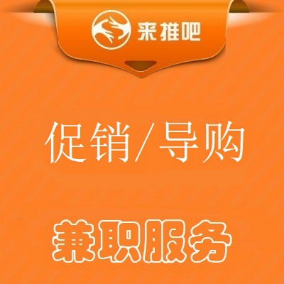 上海地推兼职服务,促销导购,派发传单,上海兼职人员,上海地推