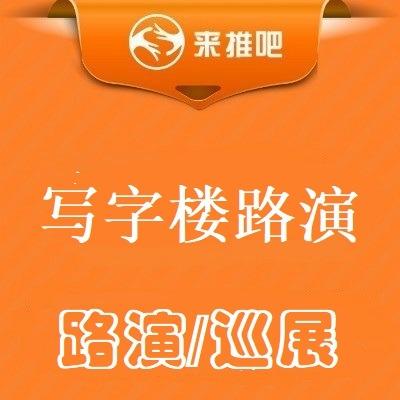 品牌活动路演,上海巡展活动,上海写字楼活动路演,上海活动执行