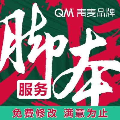 青麦  视频 脚本短 视频  营销视频 剧本宣传片脚本 营销 剧本策划广告片