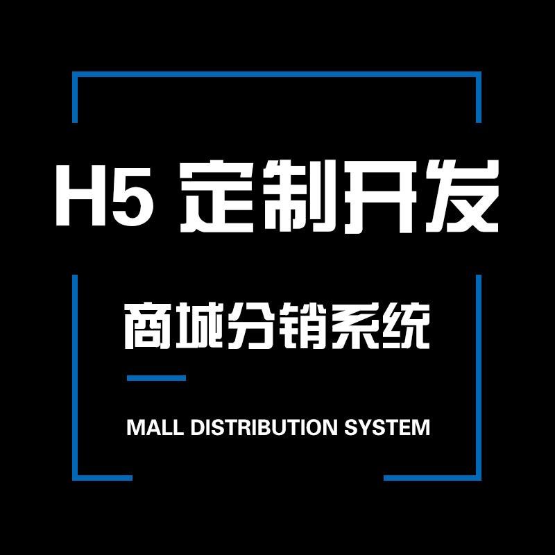 H5定制开发商城分销系统H5开发系统分销H5开发商城三级分销