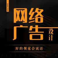 【网络 广告设计 】朋友圈/公众号/H5 广告 手机电子海报封面 设计