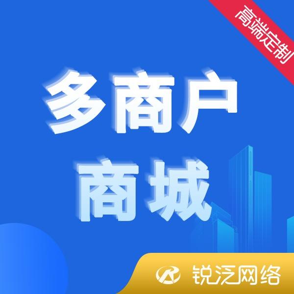 微信小程序多商户商城|小程序定制开发小程序商城|微信公众号