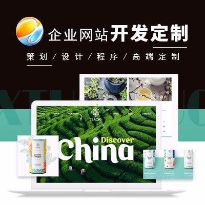 企业网站建设定制开发UI手机个人门店网站维护公司官网制作网站