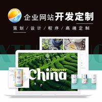 企业网站网站建设定制开发UI手机个人门店网站维护公司官网制作