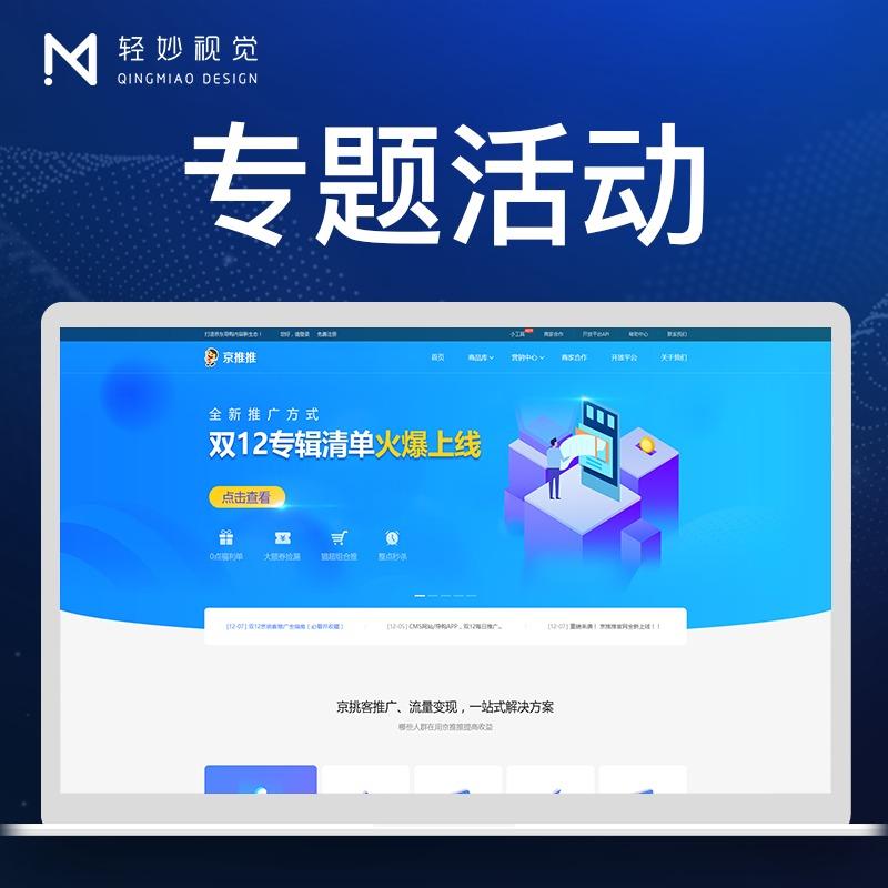 网页高保真原型交互官网UI设计页面界面手机网站开发PHP