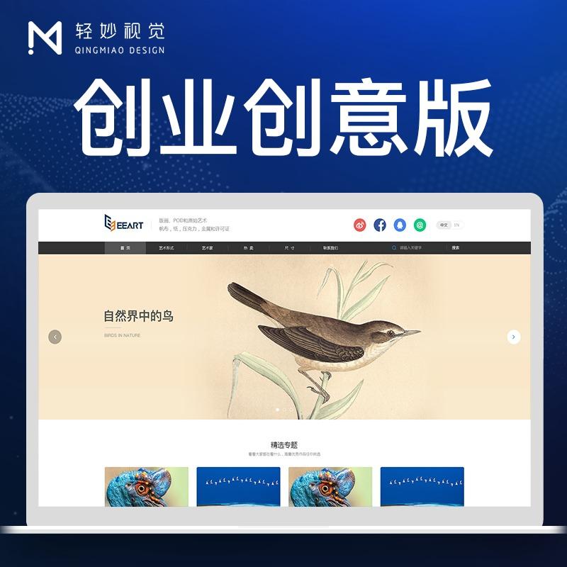 网站网页官网UI设计页面界面开发区块链公众号办公后台