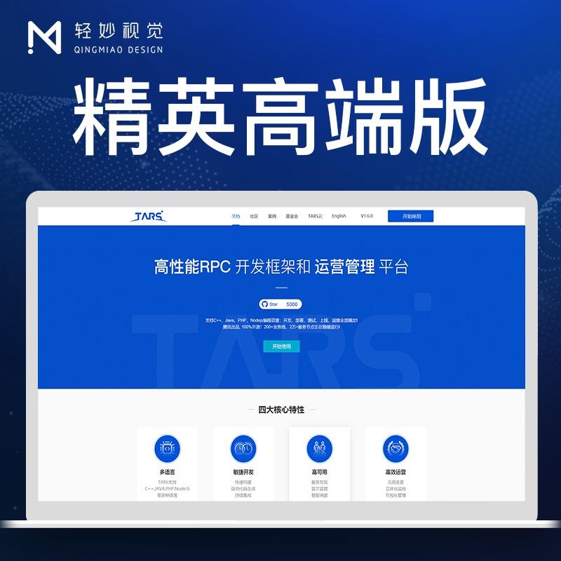 网站官网UI设计页面开发外包旅游云网盘产品展示型奢侈品