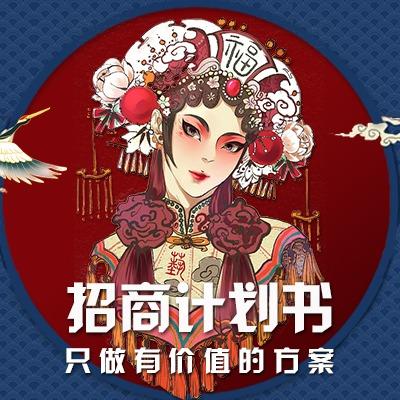 上海策划商业策划招商策划招商计划书PPT版本加盟方案策划招商