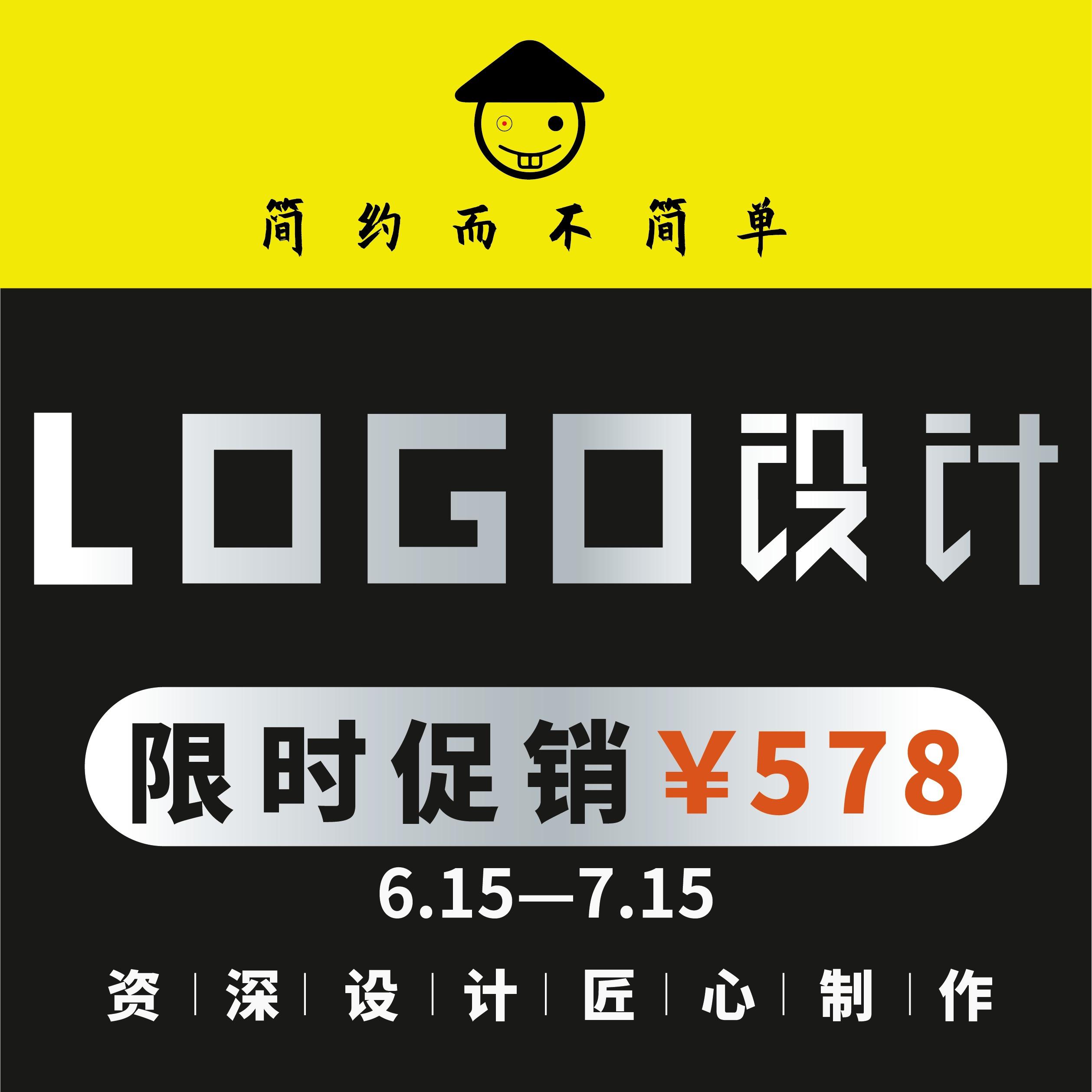 公司卡通logo宣传商标设计插画包装画册动漫VI名片海报设计