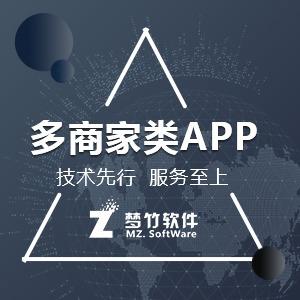 多商家入驻商城APP定制开发、多商家入驻商城APP源码出售