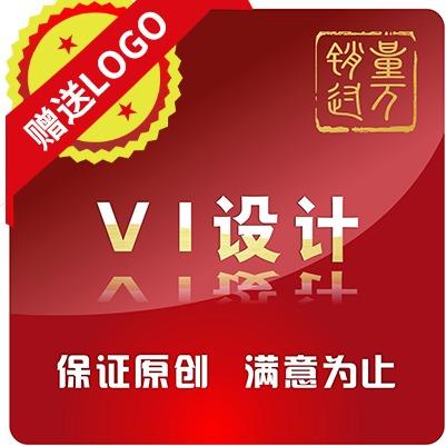 疫情当下人才共享,千元搞定企业整套VI设计。