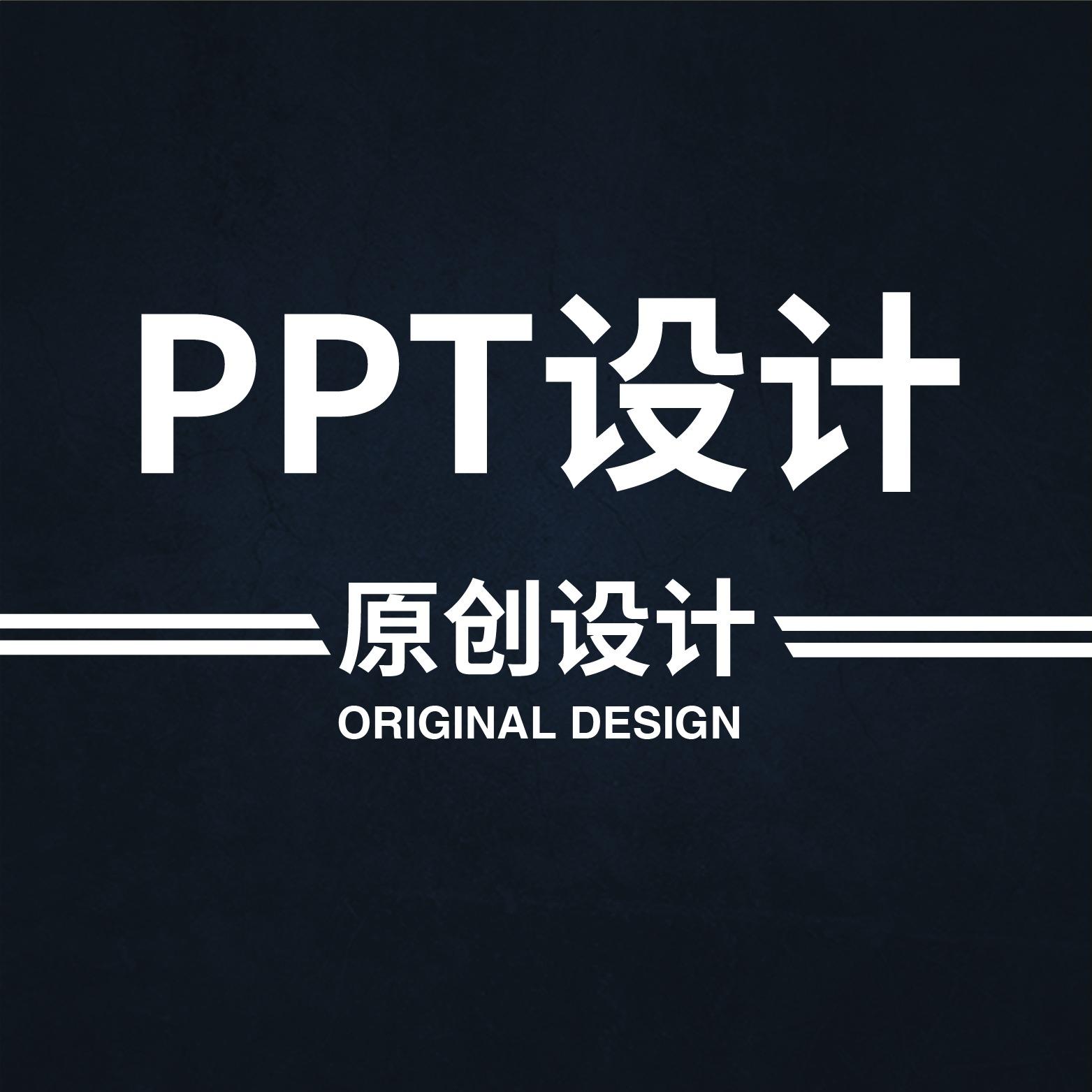 PPT设计企业演讲ppt,产品发布会ppt,庆典ppt等等