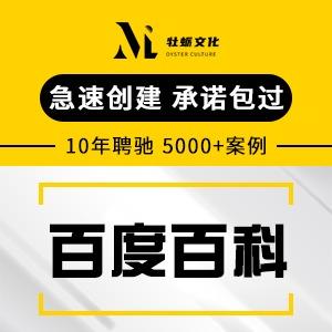 【百度百科】百度搜狗互动企业品牌人物APP360词条创建编辑