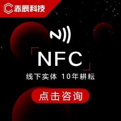 物联网/NFC/智能卡APP/智能硬件定制化开发
