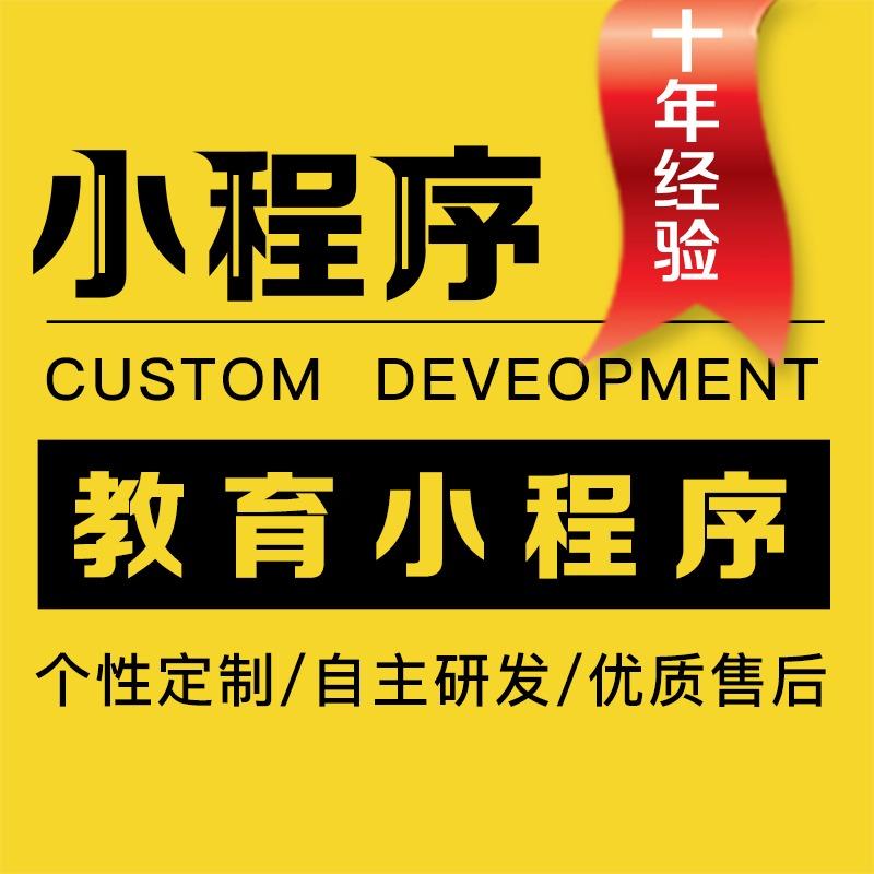 微信开发小程序开发门店 微平台开发 在线教育小程序 商城建设