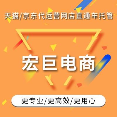 京东代入驻开店淘宝天猫拼多多网店店铺代运营京东营销托管代运营