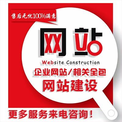 网站制作/网站定制/公司官网/网站建设/网站开发/企业网站制