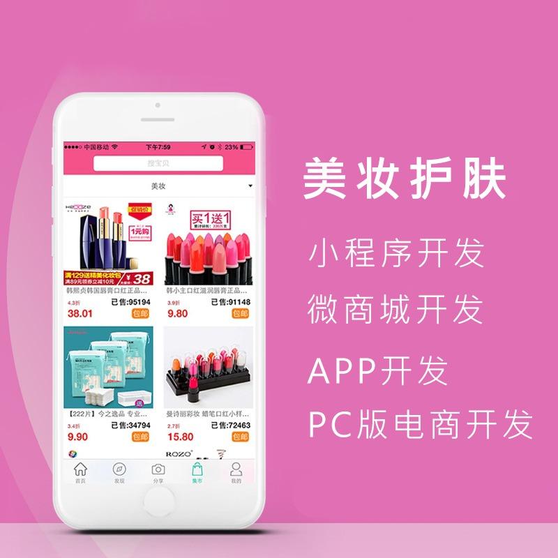 【美妆护肤小程序】化妆品面膜整容微信商城网站建设APP开发