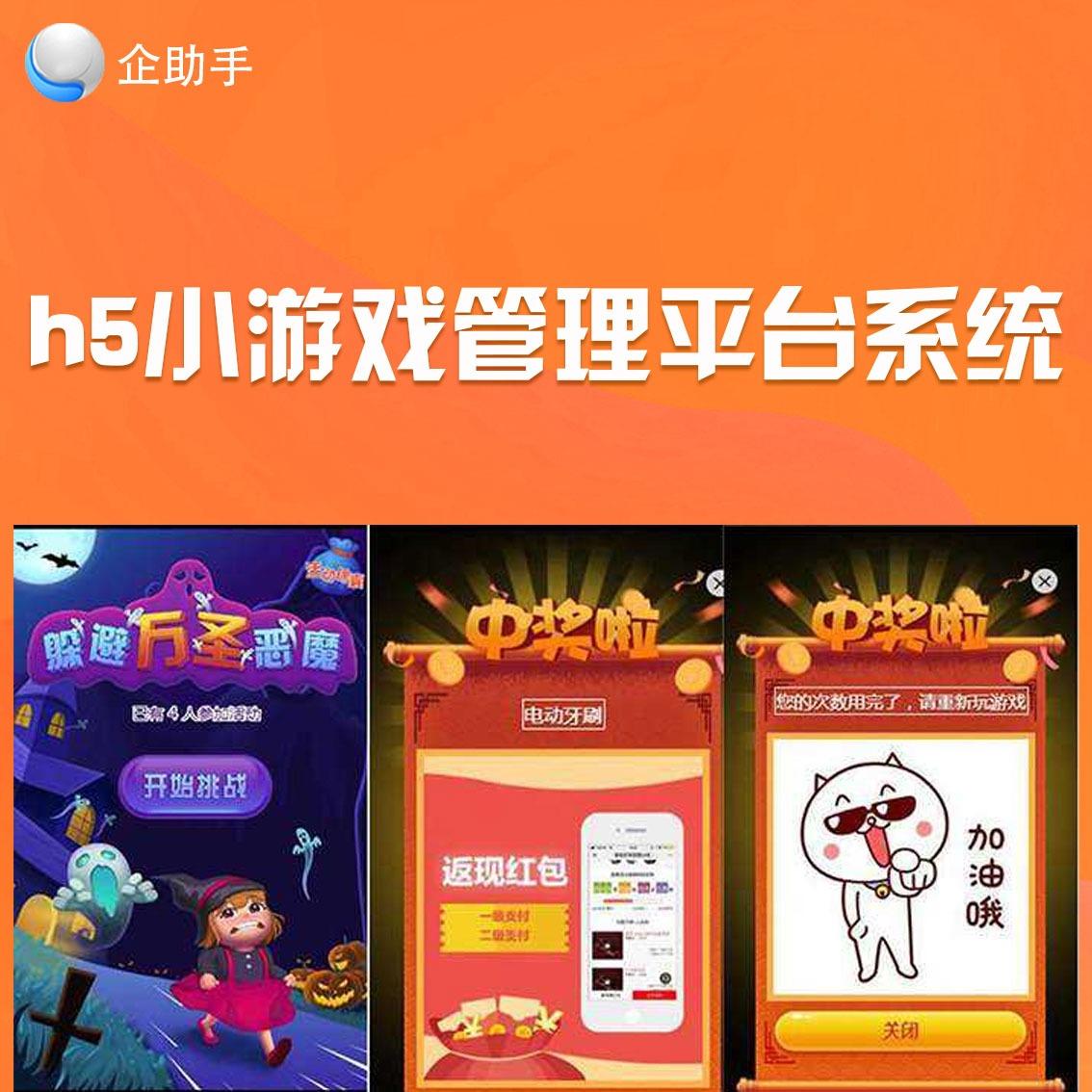 h5小游戏旅游教育房产社交管理平台系统app开发定制