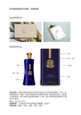 2018中国洋河白酒包装设计大赛 MCC万城文化 投标-猪八戒网