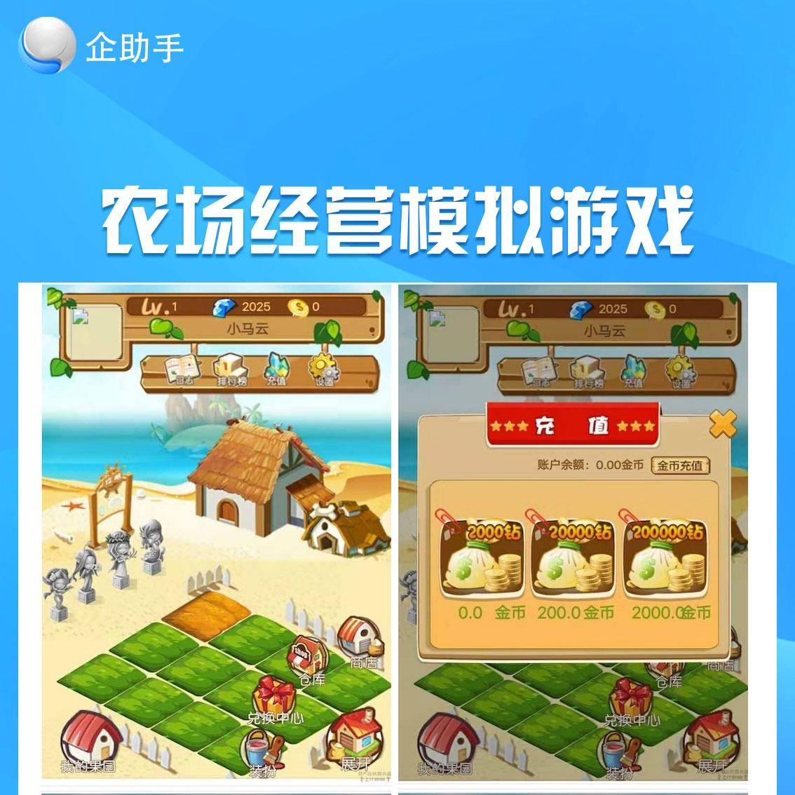 玖富庄园农场拆分理财复利盘分红返佣牧场游戏定制开发