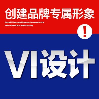【格式VI设计】餐饮品牌企业形象美容农业地产教育培训VI设计