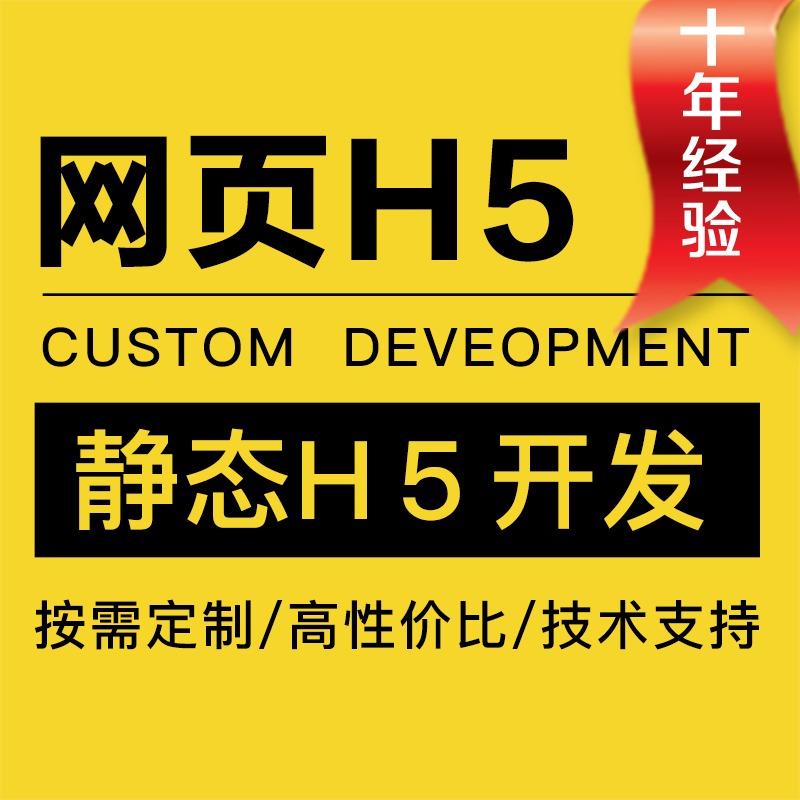 前端web开发网站网页切图静态页H5开发