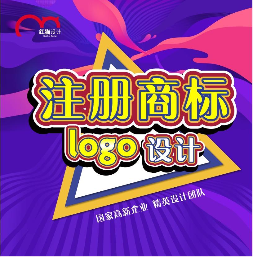 【注册商标】logo企业LOGO商标设计公司logo地产餐饮