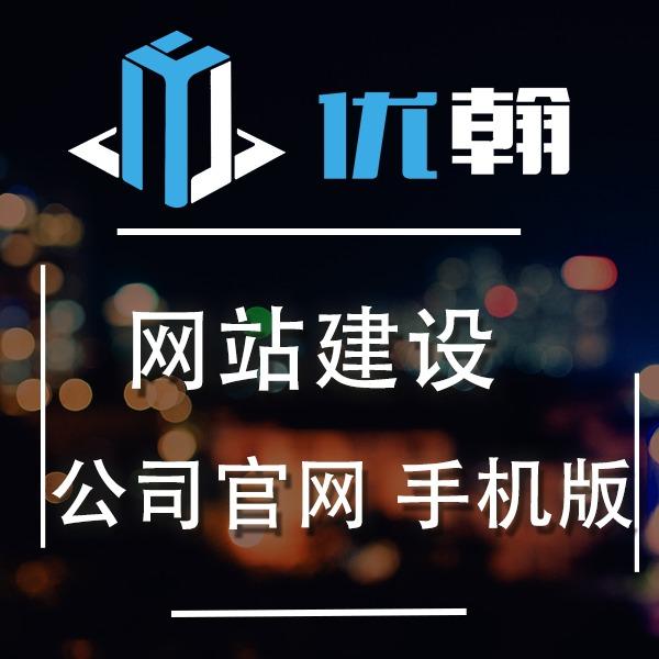 网站 建设/ 网站  开发 /企业 网站  开发 /门户官网建设/手机 网站  定制