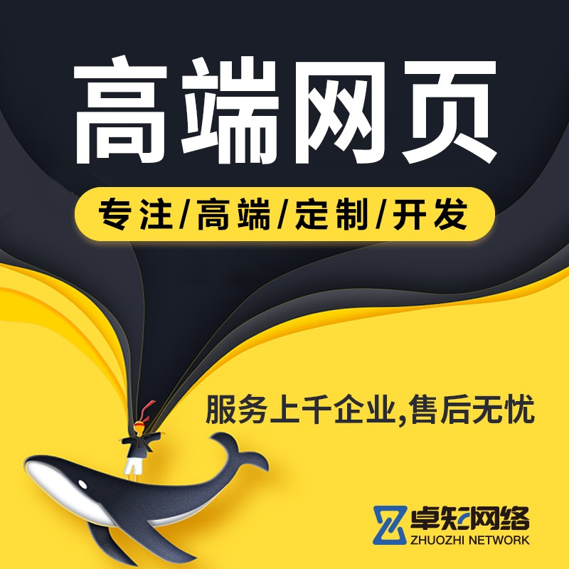 【网页设计】网站设计/企业官网设计【赠送小程序开发】