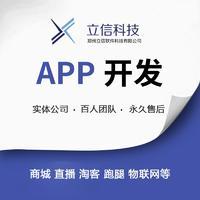 APP定制开发直播商城教育物联网淘宝客手机APP制作软件系统