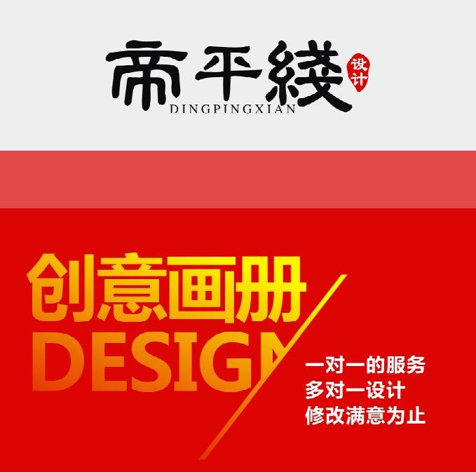 画册设计LOGO设计设计标志公司logo设计包装vi商标品牌