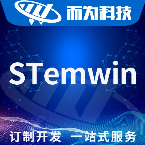 STemwin开发emwin软件开发单片机软件开发UI图形