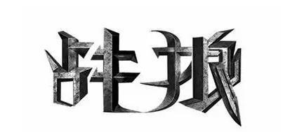"""商标之争-吴京也没想到的""""战狼""""遗憾"""