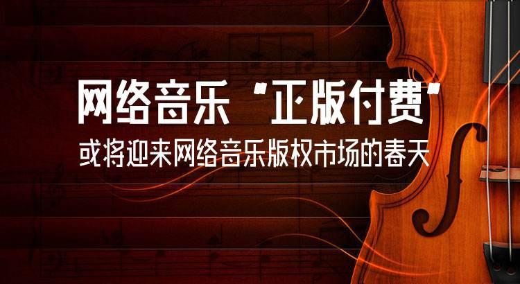 国家版权局:音乐版权不应搞独家授权
