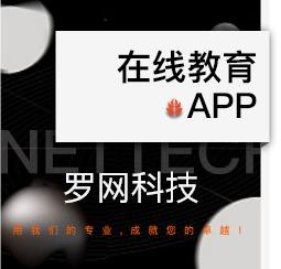 【罗网APP开发】安卓IOS开发云课堂在线教育系统解决方案