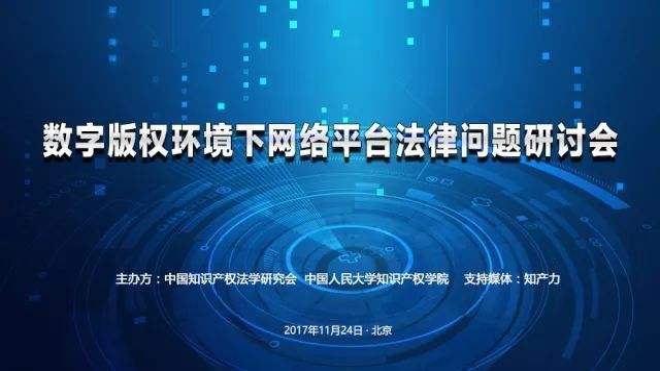 数字版权环境下网络平台法律问题研讨会在京举行