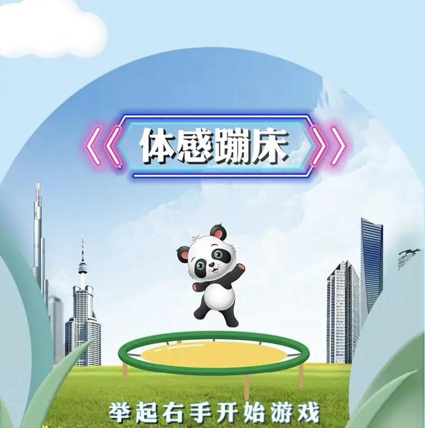 体感蹦床游戏儿童游乐场大屏运动互动足球跳舞可定制