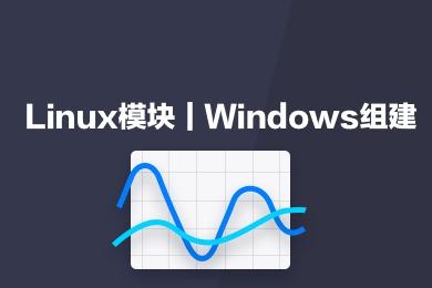Linux模块、Windows组件安装