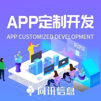 App定制开发|app开发|定制开发app|软件APP开发
