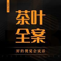 绿茶红茶岩茶白茶花茶青茶乌龙茶饮料文化茶叶企业 品牌 全案策划