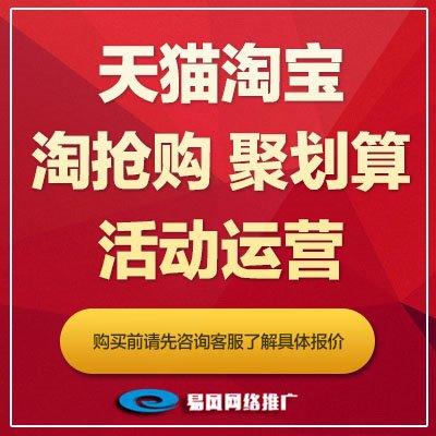 淘宝天猫京东活动策划聚划算节日促销淘抢购众筹策划促销运营提醒