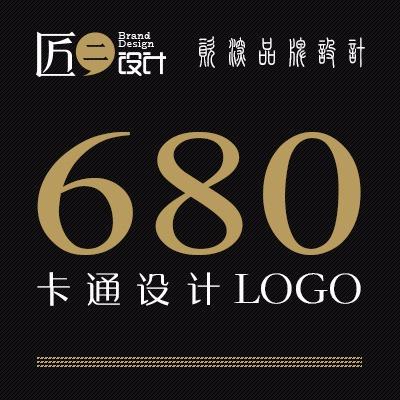 【匠二 设计 卡通形象】公司logo企业标志 设计 商标logo 设计