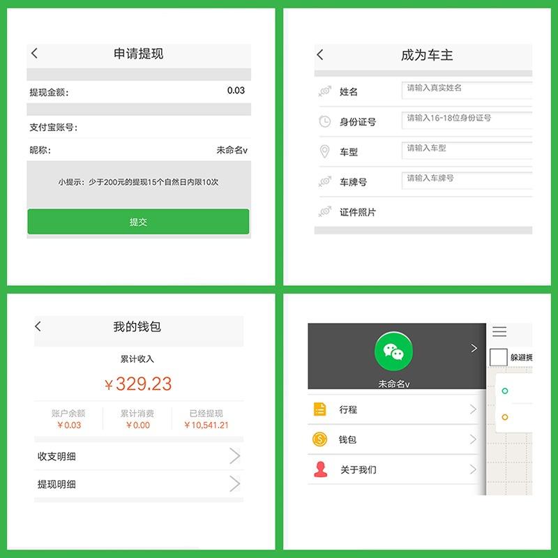 打车软件/打车APP/网约车/顺风车/拼车/代驾/出租车软件