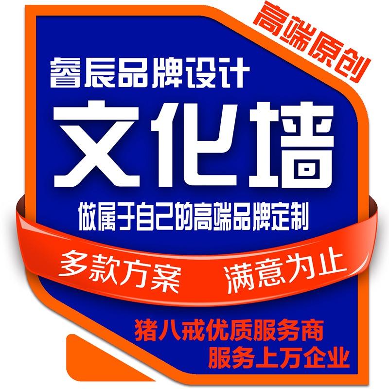 文化墙设计企业公司学校政府党建文化墙设计展板设计宣传栏设计