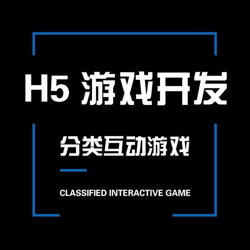 H5游戏开发分类互动类小游戏H5游戏应用开发微信小游戏开发