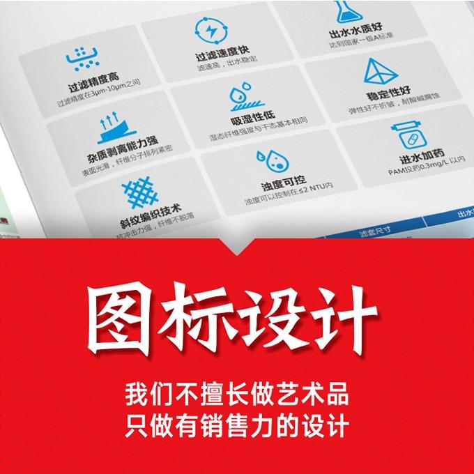 定制原创全套软件APPUI图标icon设计网站画册详情页设计
