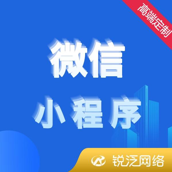 微信小程序定制开发|小程序定制开发小程序商城|微信公众号