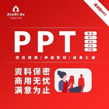 项目提案/申报答辩/成果汇报PPT策划设计美化定制
